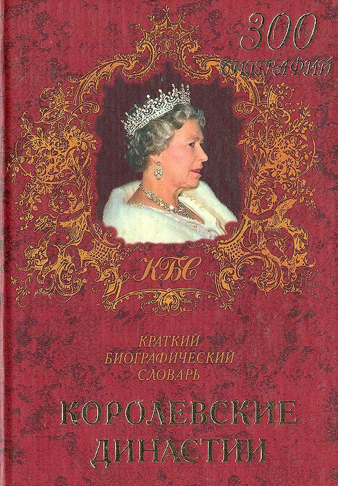 Королевские династии