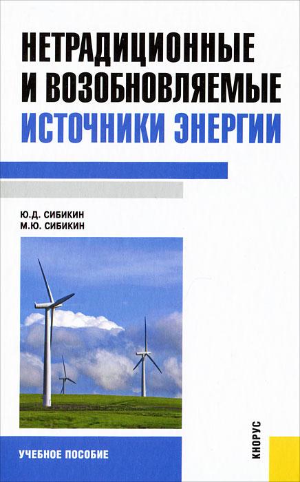 Ю. Д. Сибикин, М. Ю. Сибикин Нетрадиционные и возобновляемые источники энергии цена