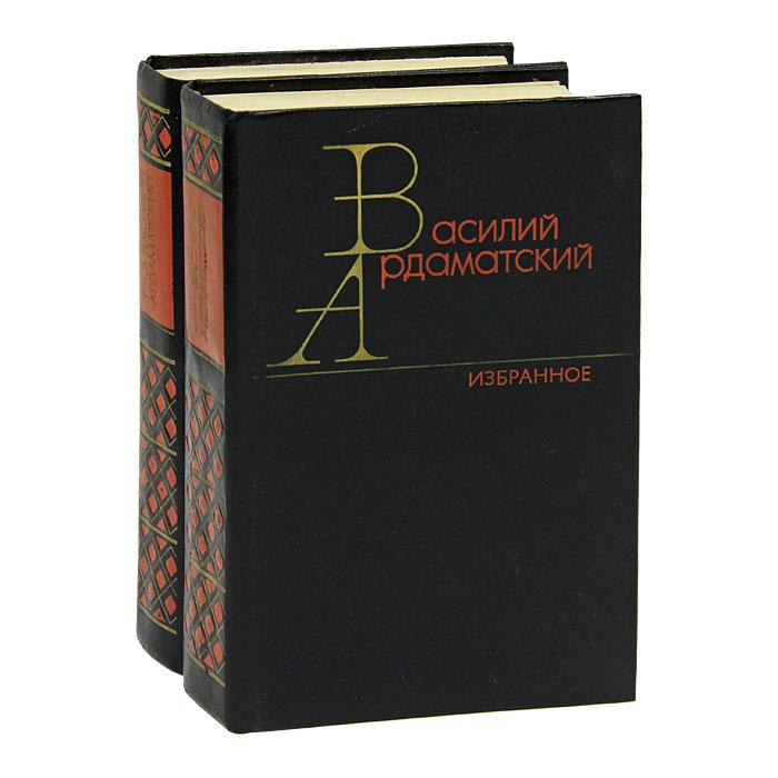 Василий Ардаматский Василий Ардаматский. Избранное (комплект из 2 книг)