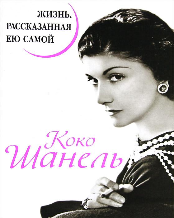Н. Павлищева Коко Шанель. Жизнь, рассказанная ею самой недорого