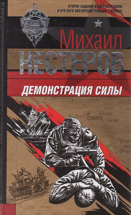 Михаил Нестеров Демонстрация силы