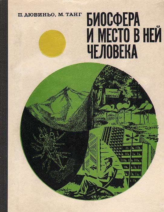 П. Дювиньо, М. Танг Биосфера и место в ней человека (экологические системы и биосфера)