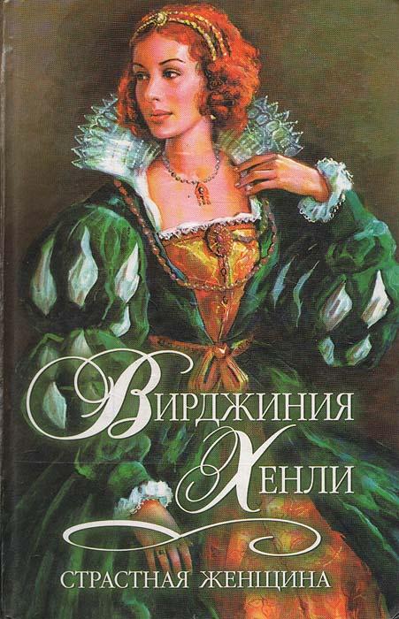 Вирджиния Хенли Страстная женщина бренда джойс вирджиния хенли ферн майклз джо гудмен дар радости