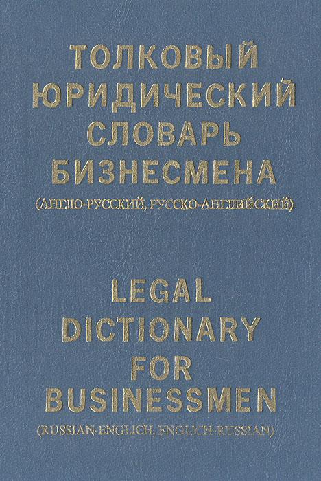 М. А. Баскакова Толковый юридический словарь бизнесмена (англо-русский, русско-английский) цена