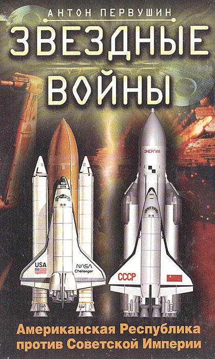 Антон Первушин Звездные войны: Американская Республика против Советской Империи