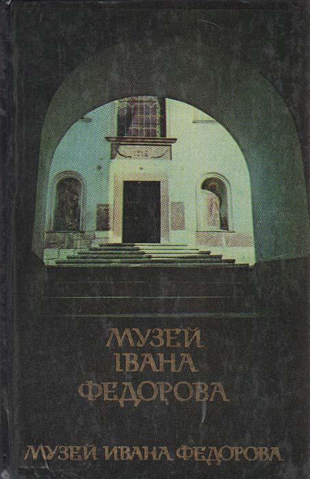 Мария Выдашенко Музей Ивана Федорова