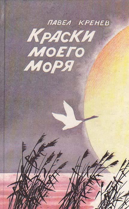 Павел Кренев Краски моего моря кренев п мужской поступок