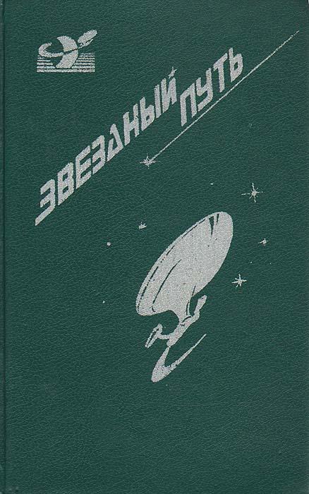 Джеймс Блиш, Х. Бим Пайпер, Кэрол М. Кэппс Звездный путь. Маленький Пушистик. Забыть о Земле кэррол м кэппс х бим пайпер джеймс блиш фрэнк герберт гордон диксон а бертрам чандлер ли брекетт звездный путь комплект из 4 книг
