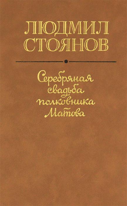 Людмил Стоянов Серебряная свадьба полковника Матова мейв бинчи серебряная свадьба
