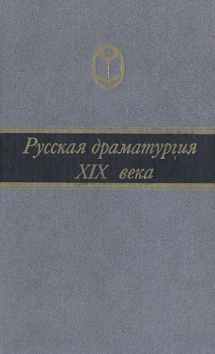 Русская драматургия XIX века В книге собраны наиболее известные...