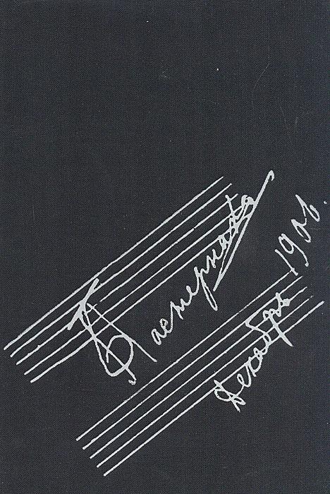 """""""Раскат импровизаций..."""". Музыка в творчестве, судьбе и доме Бориса Пастернака"""