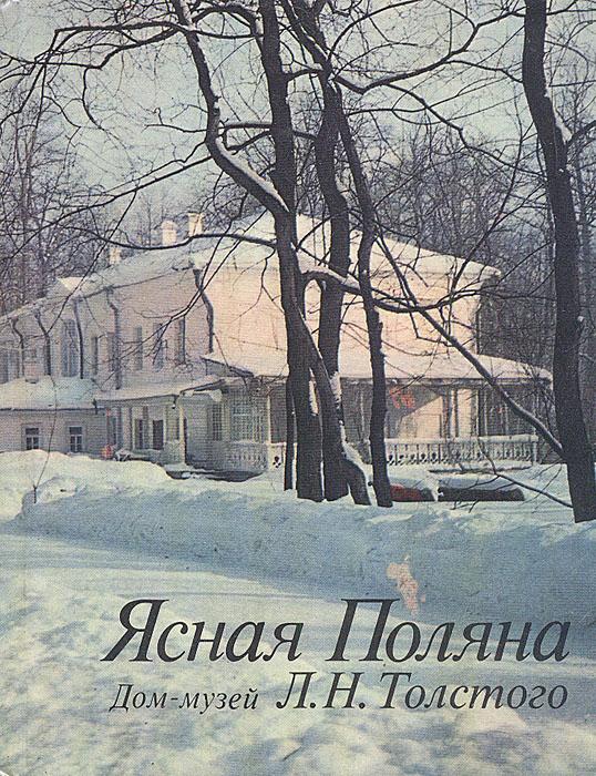 Ясная Поляна. Дом-музей Л. Н. Толстого (5877)