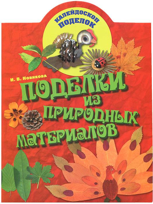 И. В. Новикова Поделки из природных материалов