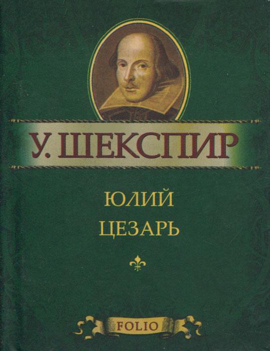 У. Шекспир Юлий Цезарь (миниатюрное издание)