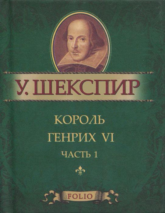 У. Шекспир Король Генрих VI. Часть 1 (миниатюрное издание)