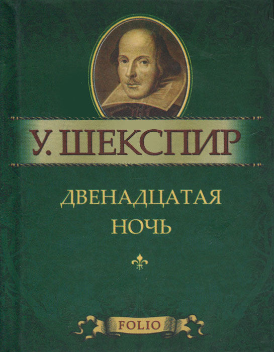 У. Шекспир Двенадцатая ночь, или Как вам угодно (миниатюрное издание)