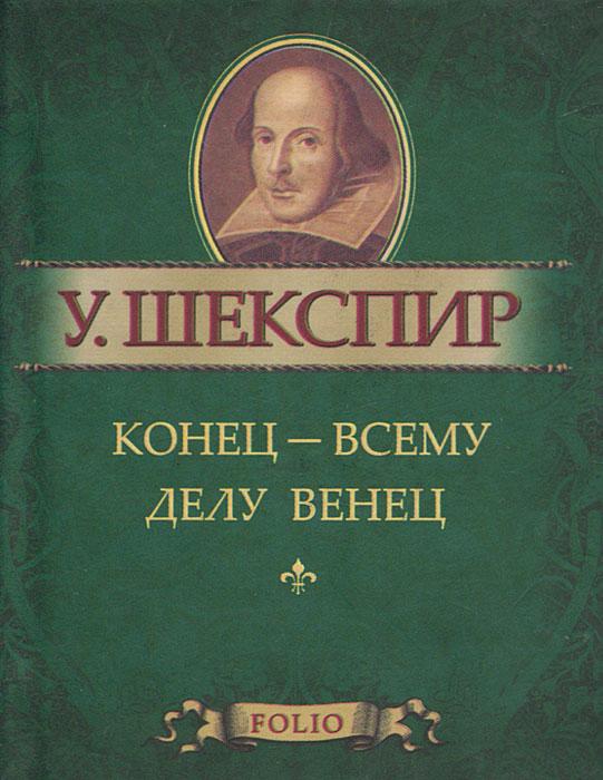 У. Шекспир Конец - всему делу венец (миниатюрное издание)