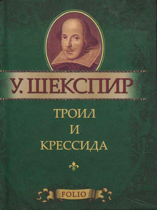 У. Шекспир Троил и Крессида (миниатюрное издание)