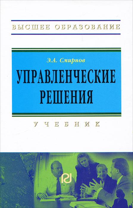 Э. А. Смирнов Управленческие решения управленческие решения учебное пособи