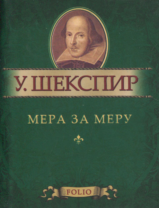 У. Шекспир Мера за меру (миниатюрное издание)