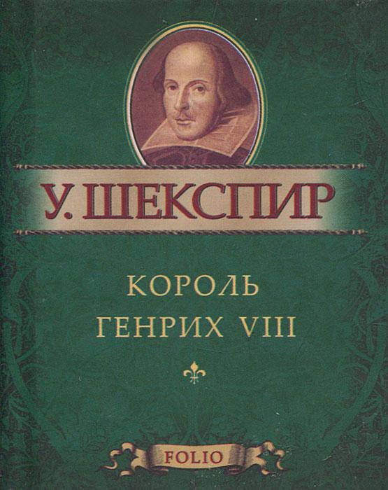 У. Шекспир Король Генрих VIII (миниатюрное издание)