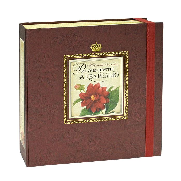 Наталия Иванова Рисуем цветы акварелью (подарочное издание + набор для рисования)