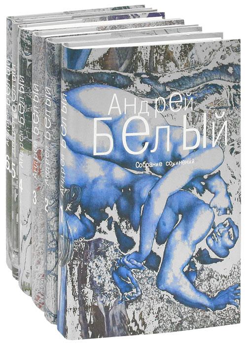 Андрей Белый Андрей Белый. Собрание сочинений в 6 томах (комплект из 6 книг) андрей белый андрей белый петербург