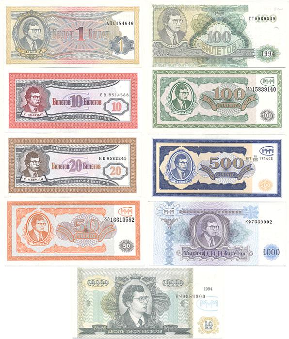 Комплект из 9 билетов МММ. Россия, начало 1990-х гг. авиабилеты стоимость билетов