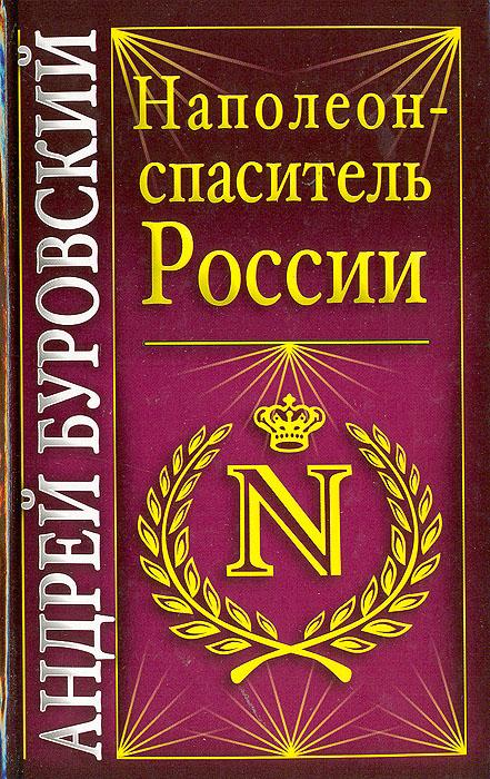 А. Буровский Наполеон - спаситель России