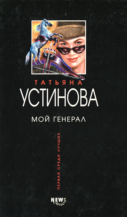 Татьяна Устинова Мой генерал