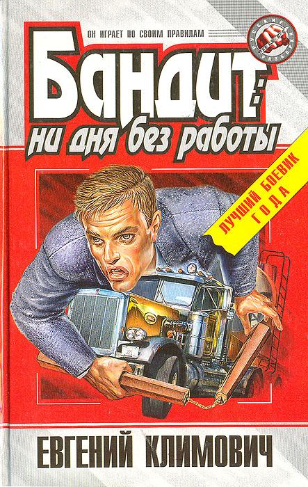 Евгений Климович Бандит: ни дня без работы