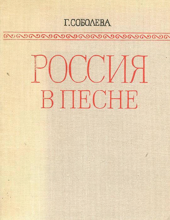 Россия в песне