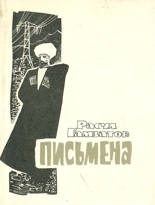 Расул Гамзатов Письмена