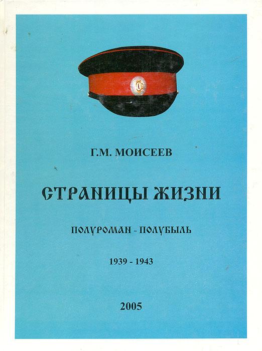 Страницы жизни. Полуроман-полубыль. 1939-1943