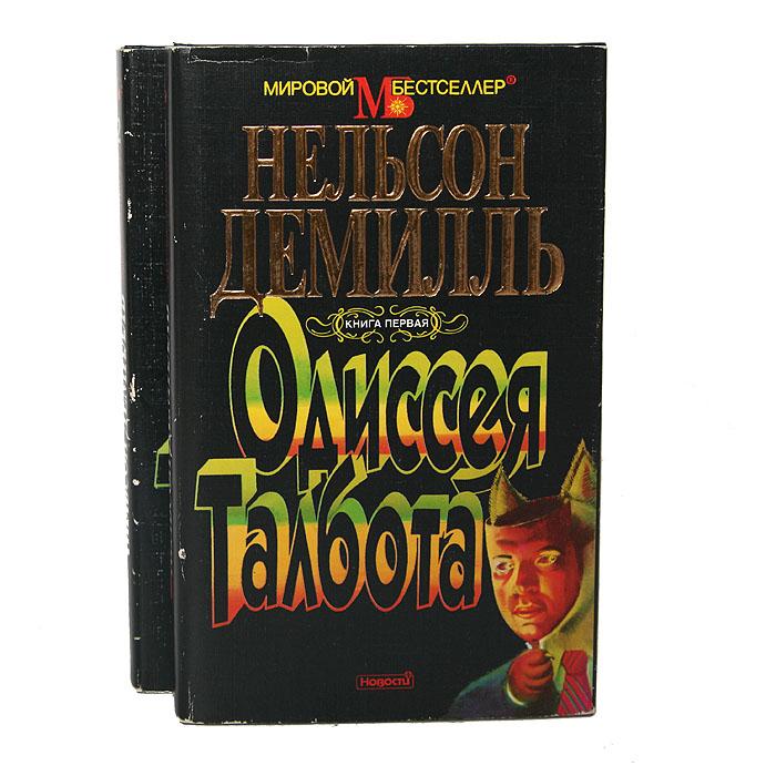 Н. Демилль Одиссея Талбота (комплект из 2 книг)