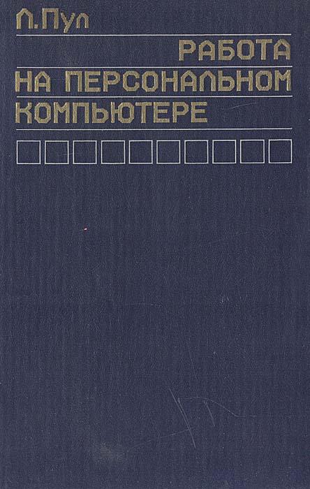 Л. Пул Работа на персональном компьютере