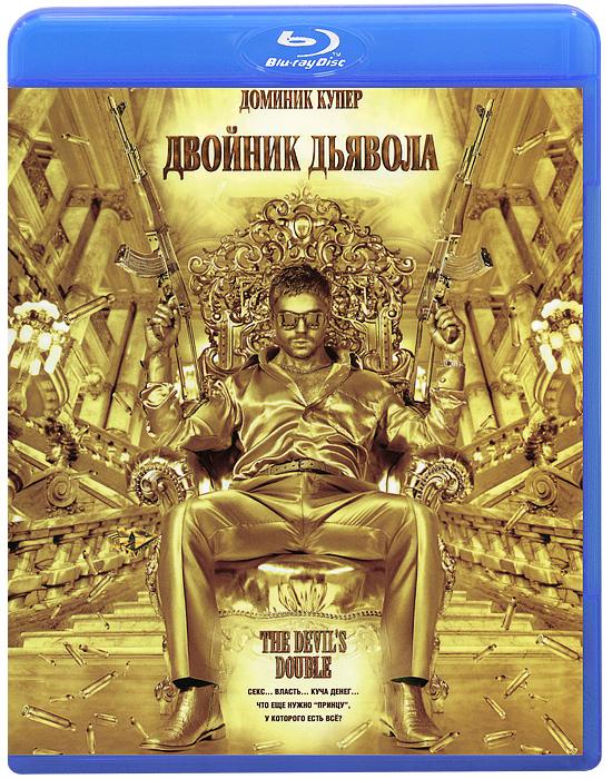 Двойник дьявола (Blu-ray)