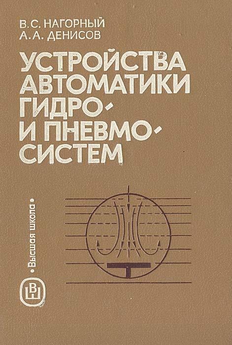 В. С. Нагорный, А. А. Денисов Устройства автоматики гидро- и пневмосистем
