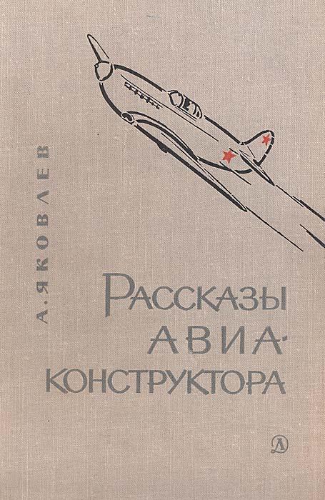 А. Я. Яковлев Рассказы авиаконструктора