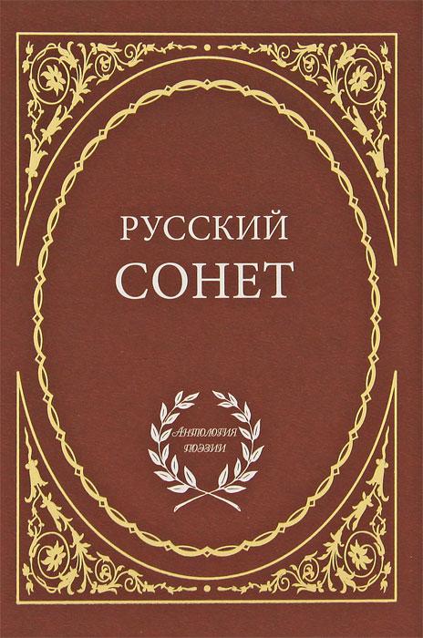 Русский сонет в совалина л великанова русский сонет xviii начало xx века