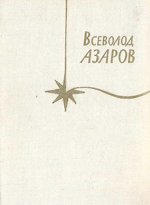 Фото - Всеволод Азаров Всеволод Азаров. Стихотворения и и азаров осажденная одесса