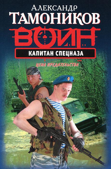 Александр Тамоников Капитан спецназа