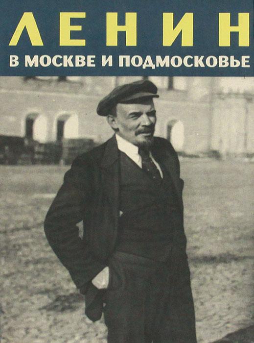 Ленин в Москве и Подмосковье брендовые распродажи в москве