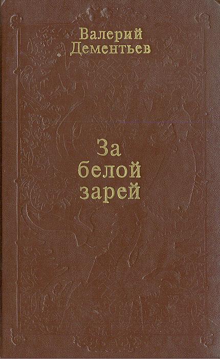 Валерий Дементьев За белой зарей валерий дементьев исповедь земли