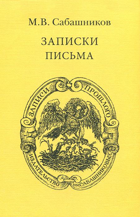 М. В. Сабашников М. В. Сабашников. Записки. Письма