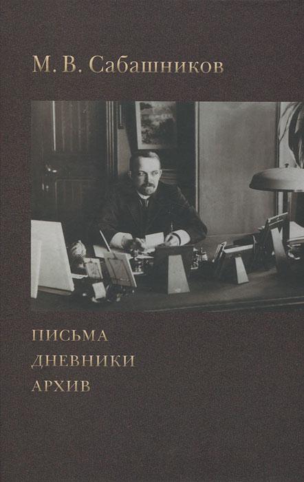 М. В. Сабашников. Письма. Дневники. Архив