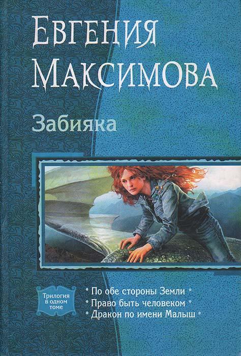 Евгения Максимова Забияка анджей а мрочек ты и твой дом если любишь мастерить…