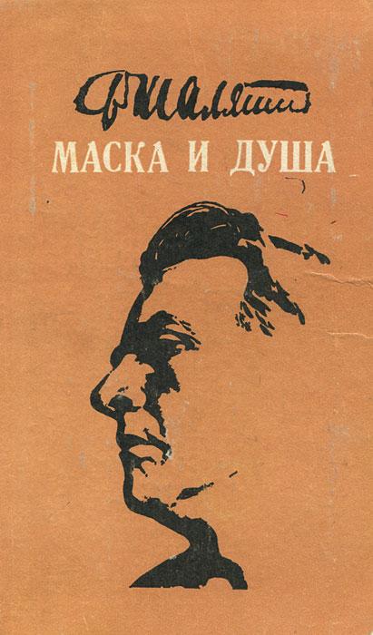 Федор Шаляпин Маска и душа шумовская с душа в наследство