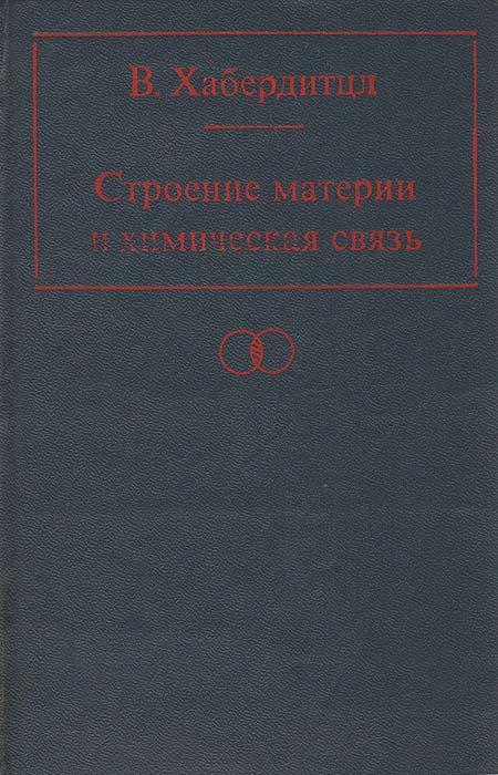 В. Хабердитцл Строение материи и химическая связь ю а золотов введение в аналитическую химию