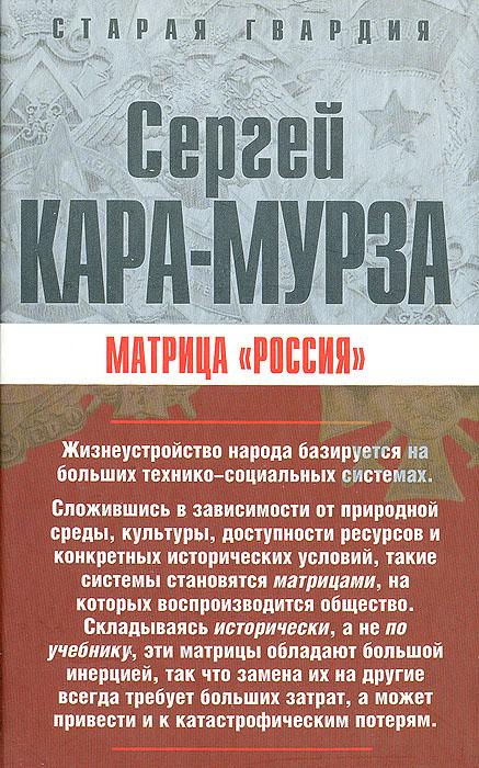 Сергей Кара-Мурза Матрица Россия